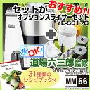 【送料無料】MB-MM56W ホワイト + YE-SS17C...