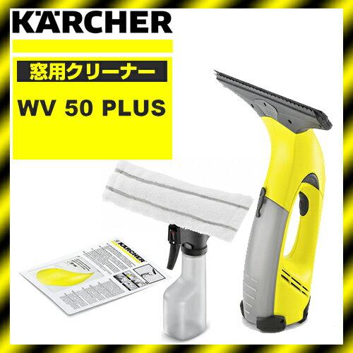 KARCHER(ケルヒャー) WV50PLUS 窓用クリーナー 掃除用具 窓ガラス 洗車 お...