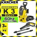【送料無料】高圧洗浄機 KARCHER(ケルヒャー) K3サイレント(西日本・60Hz専用)車 窓 ...