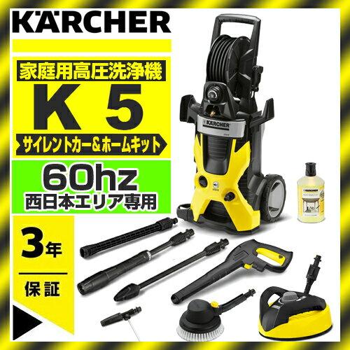 KARCHER(ケルヒャー)K5サイレントカー&ホームキット60HZ[高圧洗浄機60Hz(西日本地域専用)]