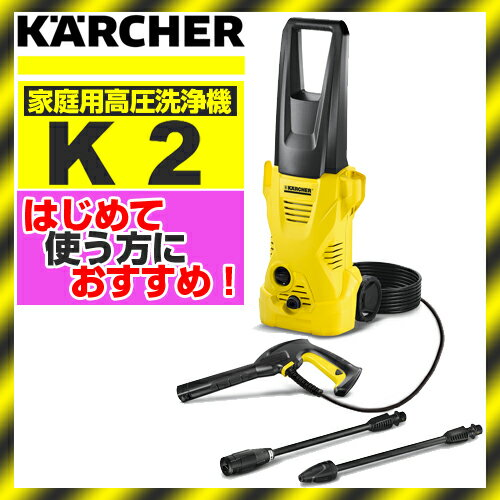 Karchr(ケルヒャー)高圧洗浄機 K2