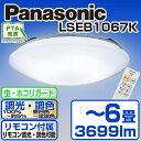 【送料無料】PANASONIC LSEB1067K [洋風LEDシーリ...