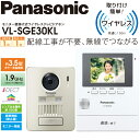 【送料無料】PANASONIC(パナソニック) VL-SGE30KL ...