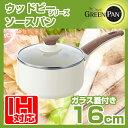 【送料無料】GREEN PAN グリーンパンウッドビーソースパン 16cm 蓋付き [IH対応]