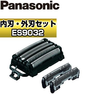 【送料無料】PANASONIC ES9032 [シェーバー用替刃 セット]