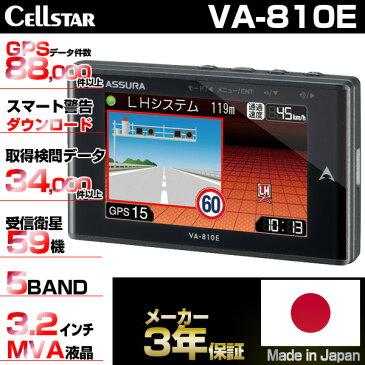 【送料無料】セルスター VA-810E GPSレーダー探知機 3.2inch液晶一体型 ダッシュボード取付 グロナス&みちびき受信対応 [データ更新無料ダウンロード対応!】 メイドインジャパン 三年保証 ASSURA(アシュラ) VA810E