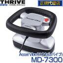 スライヴ(THRIVE) MD-7300 ブラック アクセルバイブ(Accel Vive) {コンパクトマッサージャー} 大東電機工業 スライブ 振動マッサージ機 パワフルバイブレーション マッサージャー マッサージ器 MD7300 健康器具