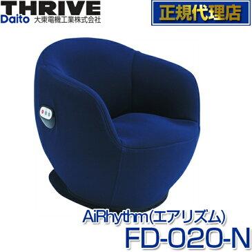 【送料無料】スライヴ(THRIVE) FD-020-N ネイビー エアリズム(AiRhythm) [フィットネス機器] 大東電機工業 スライブ フィットネスチェア 椅子 エクササイズ ストレッチ ながら ダイエット ウエスト ヒップ お尻 シェイプアップ FD020N