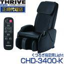 【送料無料】スライヴ(THRIVE) CHD-3400-K ブラック くつろぎ指定席 Light(ライト) [マッサージチェア] 大東電機工業 スライブ マッサージ機 リクライニング 椅子 背筋 脚 腰 腰 肩 骨盤 多機能 マッサージ器 CHD3400K