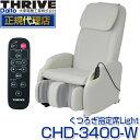 スライヴ(THRIVE) CHD-3400-W ホワイト くつろぎ指定席 Light(ライト) [マッサージチェア] 大東電機工業 スライブ マッサージ機 リクライニング 椅子 背筋 脚 腰 腰 肩 骨盤 多機能 マッサージ器 CHD3400W・・・