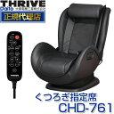 【送料無料】スライヴ(THRIVE) CHD-761-BK ブラック くつろぎ指定席 [マッサージチェア] 大東電機工業 スライブ マッサージ機 リクライニング 椅子 背筋 脚 腰 腰 肩 骨盤 多機能 マッサージ器 CHD761BK
