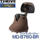 スライヴ(THRIVE) MD-8760-BR ブラウン しぼりもみシリーズ [ フットマッサージャー ] 大東電機工業