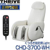 スライヴ(THRIVE) CHD-3700-WH ホワイト くつろぎ指定席 Light(ライト) [ マッサージチェア ] 大東電機工業 スライブ マッサージ機 リクライニング 椅子 背筋 脚 腰 腰 肩 骨盤 多機能 マッサージ器 CHD3700WH