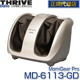 スライヴ(THRIVE) MD-6113-GD ゴールド MOMIGEAR PRO(もみギア プロ)[フットマッサージャー] 大東電機工業 スライブ マッサージ機 マッサージャー しぼりあげ だるさ 足の甲 足裏 足首 土踏まず ふくらはぎ マッサージ器 MD6113GD 健康器具