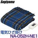 椙山紡織 NA-052H-NE1 ネイビー [電気ひざ掛け(140×8...