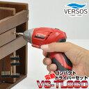 【送料無料】VERSOS(ベルソス) VS-TL860-レッド×ブラック [コンパクト電動ドライバーセット] 充電式 ポジションチェンジ LEDライト 回転数:200rpm
