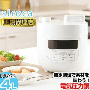 大容量 電気圧力鍋 siroca シロカ SP-4D151 ホワイト 白 4L 2〜6人用 スロー調理機能付 圧力 無水...