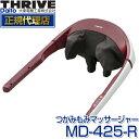【送料無料】スライヴ MD-425-R レッド 通販専用モデル [つかみもみマッサージャー]