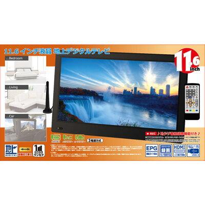 ポータブル地上デジタル液晶テレビ 11.6V型 録画機能搭載 ワンセグ フルセグ 自動切替 HDMI入力端子 3電源 AC/DCアダプター 車載用バッグ付属 ※BS・CS非対応 ダイアモンドヘッド OT-FT116AK OTFT116AK・・・ 画像1
