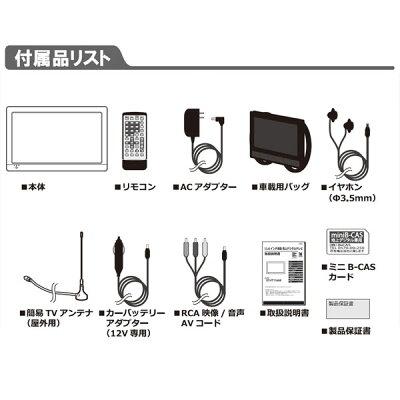 ポータブル地上デジタル液晶テレビ 11.6V型 録画機能搭載 ワンセグ フルセグ 自動切替 HDMI入力端子 3電源 AC/DCアダプター 車載用バッグ付属 ※BS・CS非対応 ダイアモンドヘッド OT-FT116AK OTFT116AK・・・ 画像2