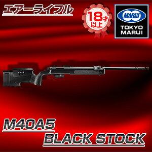 東京マルイ ボルトアクションエアーライフル M40A5 ブ...