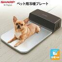 【送料無料】SHARP PL-PT40D-T [ペット用冷暖房プレート 犬猫 小動物 冷房 暖房 夏 ...
