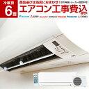 【1500円クーポン1/31まで】エアコン 工事費込セット
