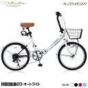 マイパラス M-204-W ホワイト [折り畳み自転車(20...