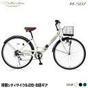 マイパラス M-507-IV アイボリー [折りたたみシティ自転...