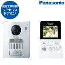 PANASONIC VL-SGD10L [ワイヤレステレビドアホン (ワイヤレス玄関子機+ワイヤレスモニター親機)] インターホン パナソニック 工事不要・・・