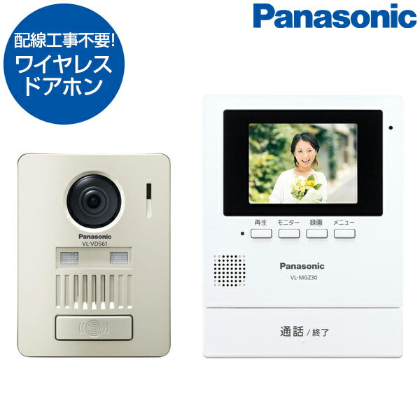 PANASONICVL-SGZ30 ワイヤレステレビドアホン インターホン工事不要パナソニック