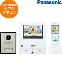 PANASONIC VL-SWD505KF 外でもドアホン [テレビドアホン ワイヤレスモニター付 (玄関子機露出型)] インターホン パナソニック