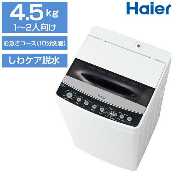 洗濯機一人暮らしハイアール(Haier)JW-C45D-Kブラック 簡易乾燥機能付洗濯機(4.5kg) しわケア脱水風乾燥節水が