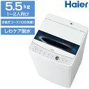 洗濯機 一人暮らし ハイアール(Haier) JW-C55D