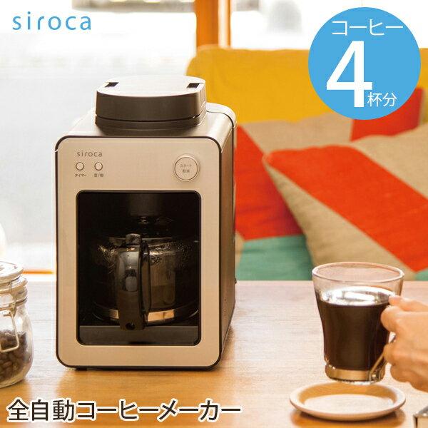 siroca シロカ SC-A351 K/S シルバー 全自動コーヒーメーカー ガラスサーバータイプ コンパクト 豆挽き 粉砕 蒸らし ドリップ 挽きたてが飲める 30分自動保温 着脱式水タンク タイマー予約機能付 在宅勤務 家カフェ おうちカフェ おしゃれ