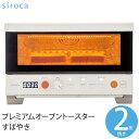 siroca シロカ オーブントースター 1400W ST-2D251(W) すばやき おまかせ 白