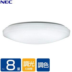 シーリングライト LED 8畳 NEC HLDC08208 調光 調色 LIFELED'S ライフレッズ リモコン 照明 洋室 洋風 リビング ダイニング タイマー 照明 簡単 取付 照明器具 食卓 寝室 天井 電気 シンプル おしゃれ