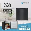 【200円OFFクーポン配布中 ポイント2倍】冷凍庫 家庭用...