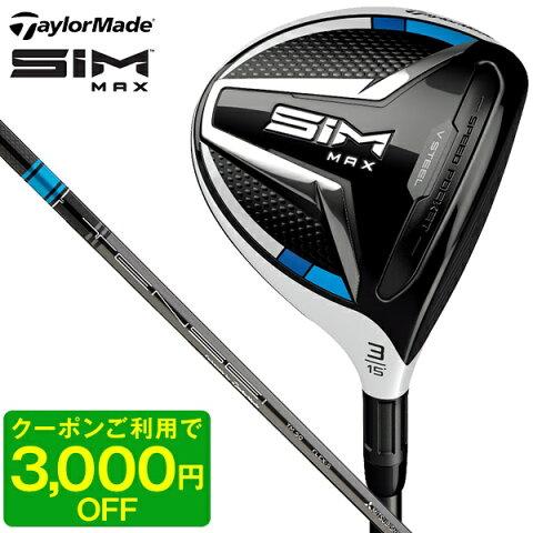 SIM MAX フェアウェイウッド 2020年モデル 日本仕様 TENSEI BLUE TM50 純正シャフト #5 SR テーラーメイド 【日本正規品】【クーポン対象】