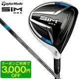 SIM MAX フェアウェイウッド 2020年モデル 日本仕様 TENSEI BLUE TM50 純正シャフト #7 SR テーラーメイド 【日本正規品】【クーポン対象】