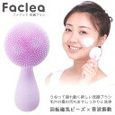 KALOS BEAUTY TECHNOLOGY 電動洗顔ブラシ ファクリア FAV001 パステルパ