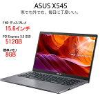 ASUS X545FA-BQ138T スレートグレー [ノートパソコン 15.6型 / Win10 Home / DVDスーパーマルチ] 狭額ベゼル 広視野角 ノングレア 鮮明 大画面 10世代インテル 高速SSD ビジネス 趣味 エンターテイメント ストレスフリー クリアサウンド スーパーマルチドライブ WindowsHello