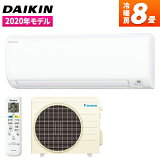 DAIKIN S25XTES-W ホワイト Eシリーズ [エアコン (おもに8畳用)] 2020年