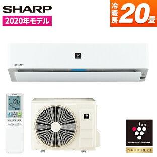SHARP AY-L63H2-W ホワイト系 L-Hシリーズ [エアコン (主に20畳・単相200V)] 2020年レビューを書いてプレゼント!〜2月26日まで【クーポン対象商品】の画像