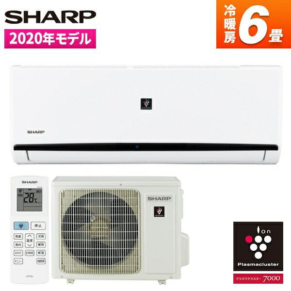 SHARPシャープエアコン(主に6畳用)2020年プラズマクラスター7000内部清掃切タイマー除菌静電気暖房冷房クーラーヒーター