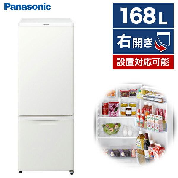 冷蔵庫パナソニック2ドア168L右開き幅48cmマットバニラホワイトNR-B17CW-W