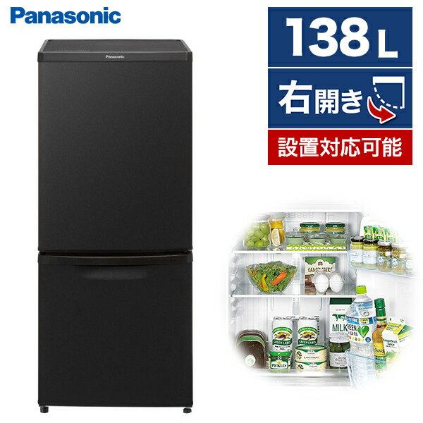 冷蔵庫パナソニック2ドア138L右開き幅48cmマットビターブラウンNR-B14CW-T