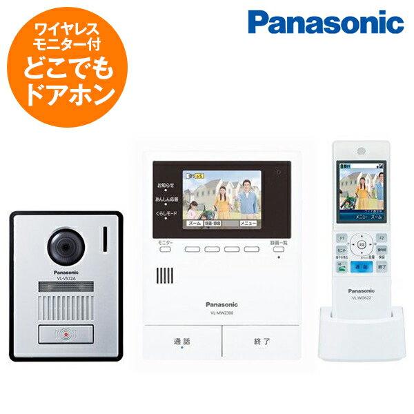 PANASONICVL-SWZ300KFどこでもドアホン ワイヤレスモニター付テレビドアホン パナソニック
