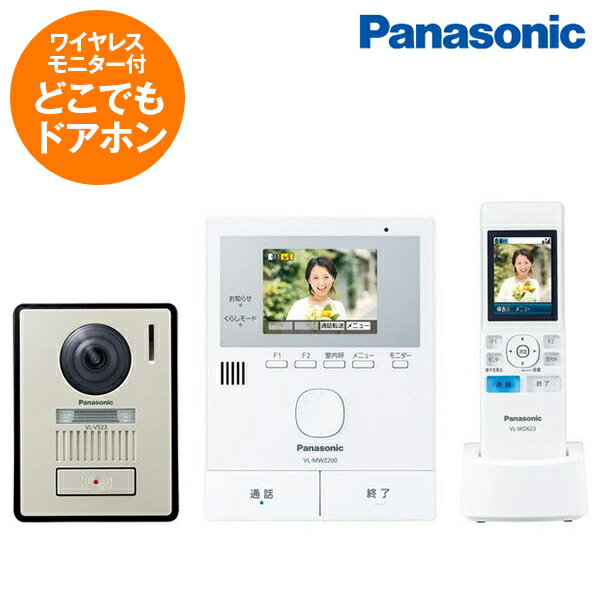 PANASONICVL-SWZ200KLどこでもドアホン テレビドアホン パナソニック