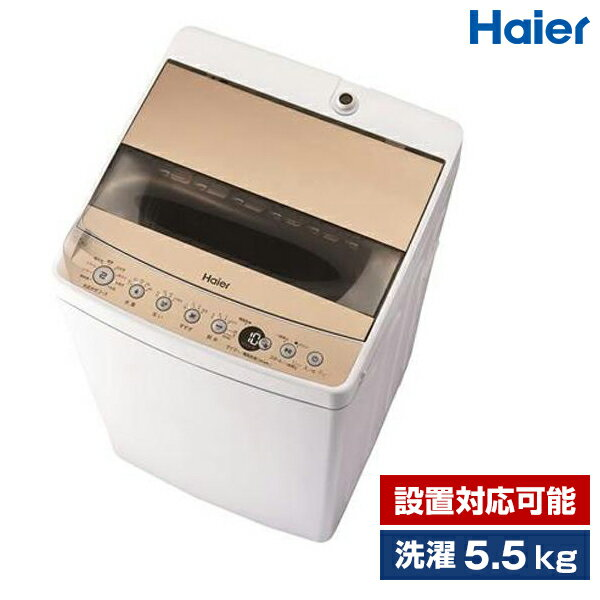 洗濯機5.5kg簡易乾燥機能付洗濯機ハイアールシャンパンゴールドJW-C55D-N設置対応